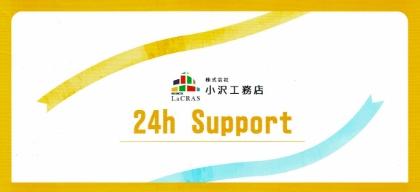 小沢工務店 24h Support