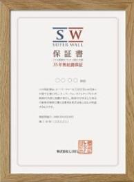 SUPER WALL 保証書